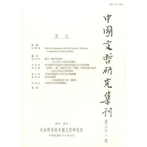 中國文哲研究集刊 第31期 (平)