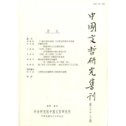中國文哲研究集刊 第33期 (平)