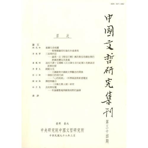 中國文哲研究集刊 第34期 (平)
