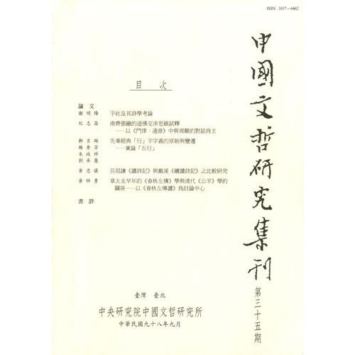 中國文哲研究集刊 第35期 (平)