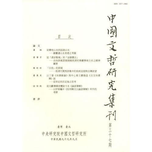 中國文哲研究集刊 第37期 (平)
