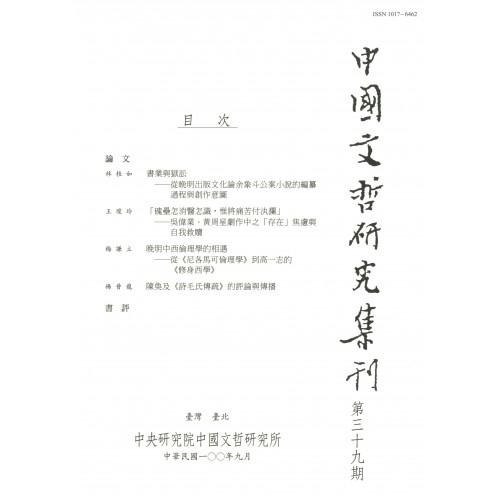 中國文哲研究集刊 第39期 (平)