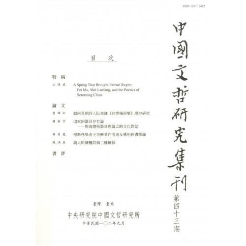 中國文哲研究集刊 第43期 (平)