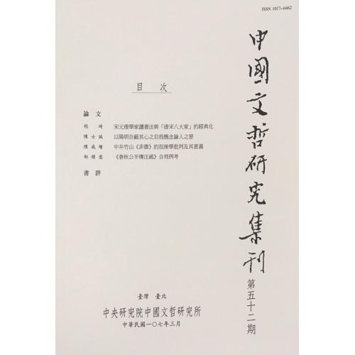 中國文哲研究集刊 第52期 (平)