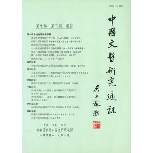 中國文哲研究通訊 第十卷・第2期 (平)
