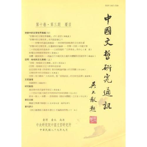 中國文哲研究通訊 第十卷・第3期 (平)