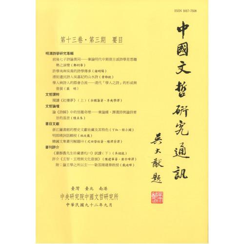 中國文哲研究通訊 第十三卷・第3期 (平)
