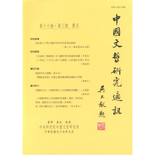 中國文哲研究通訊 第十六卷・第3期 (平)
