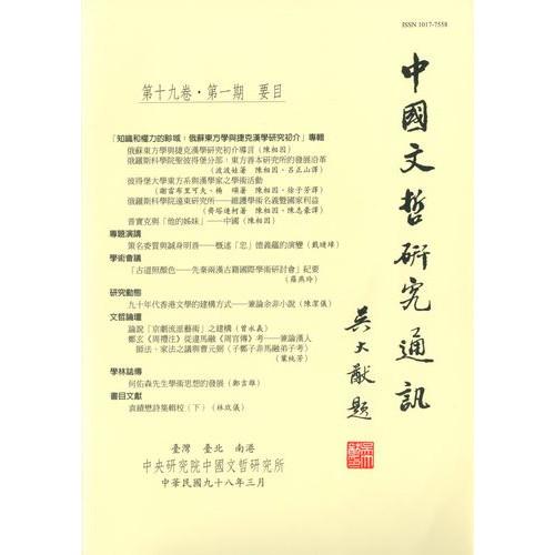 中國文哲研究通訊 第十九卷・第1期 (平)