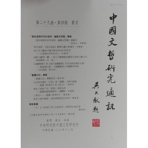 中國文哲研究通訊 第二十九卷・第4期 (平)