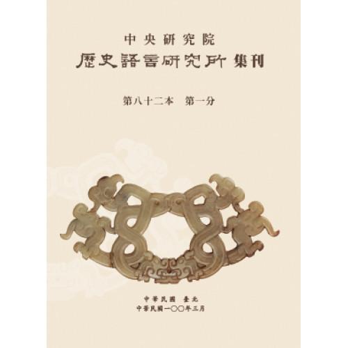 歷史語言研究所集刊第八十二本第一分 (平)