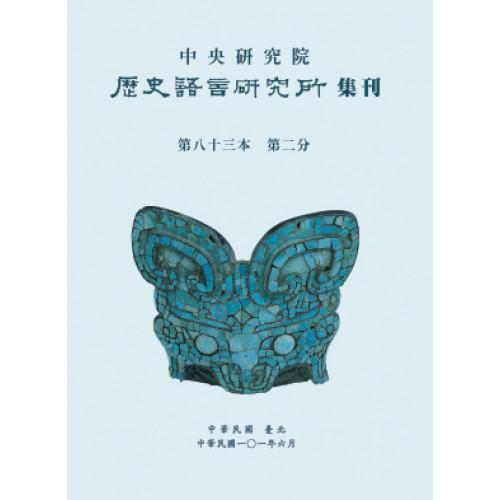 歷史語言研究所集刊第八十三本第二分 (平)