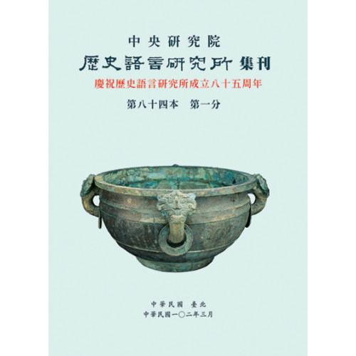 歷史語言研究所集刊第八十四本第一分 (平)