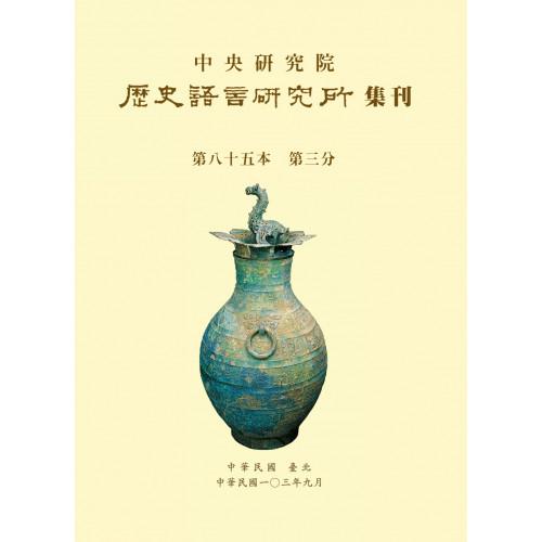 歷史語言研究所集刊第八十五本第三分 (平)