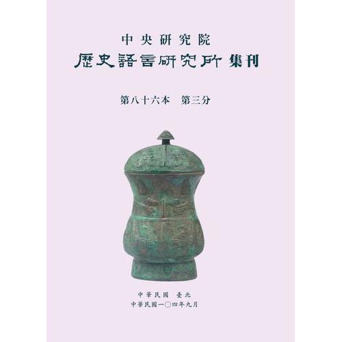 歷史語言研究所集刊第八十六本第三分 (平)