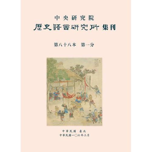 歷史語言研究所集刊第八十八本第一分