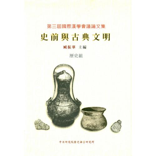 第三屆國際漢學會議論文集歷史組-史前與古典文明 (平)