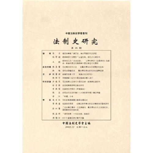 法制史研究第四期 (平)