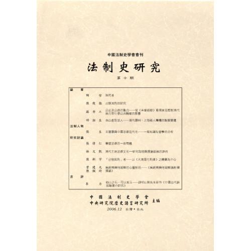 法制史研究第十期 (平)