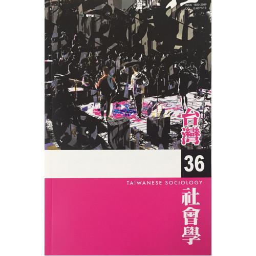 台灣社會學 第36期