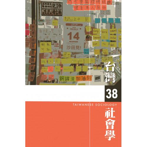 台灣社會學 第38期
