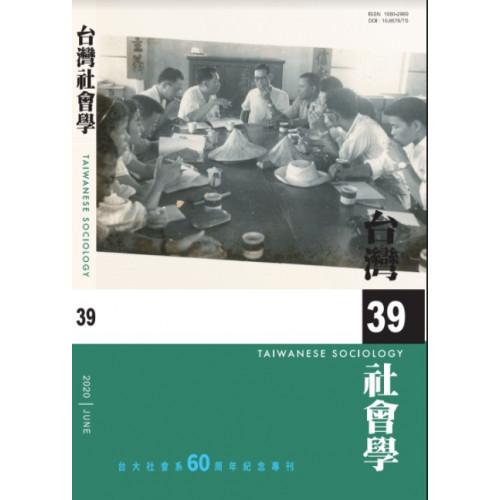 台灣社會學 第39期