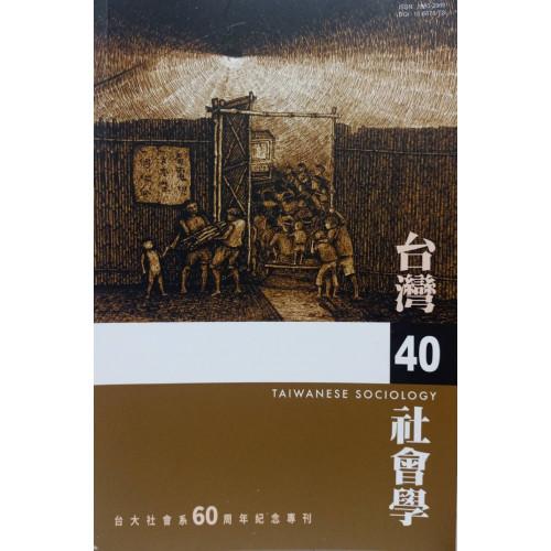 台灣社會學 第40期