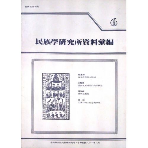 民族學研究所資料彙編-6