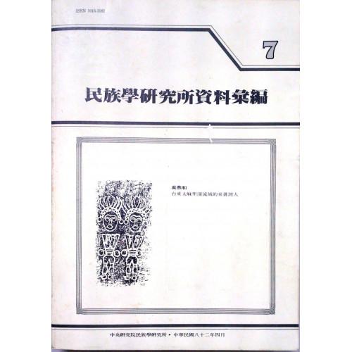 民族學研究所資料彙編-7