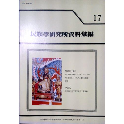 民族學研究所資料彙編-17