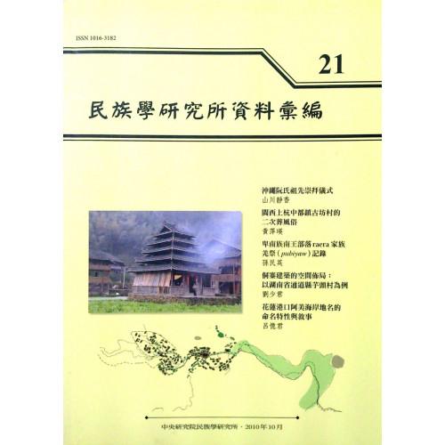 民族學研究所資料彙編-21