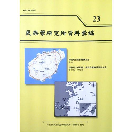 民族學研究所資料彙編-23