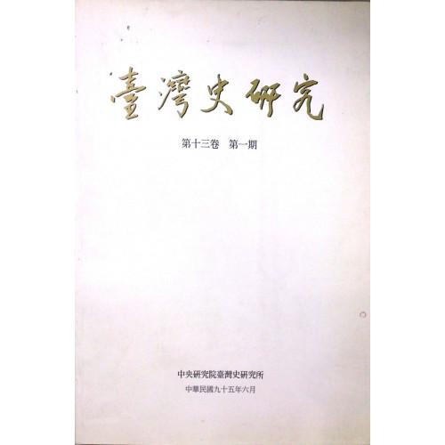 臺灣史研究-第十三卷 第一期