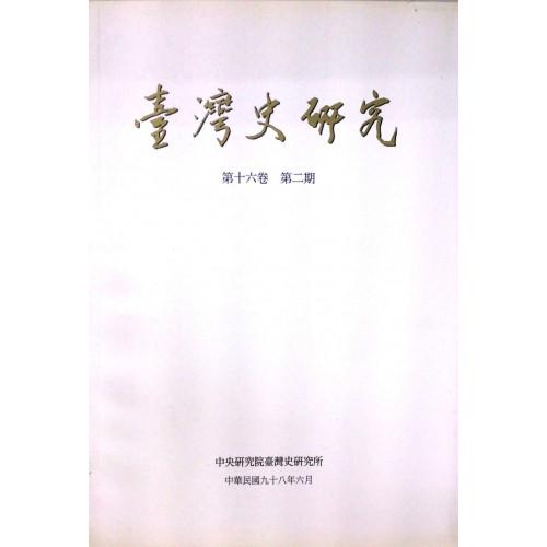 臺灣史研究-第十六卷 第二期