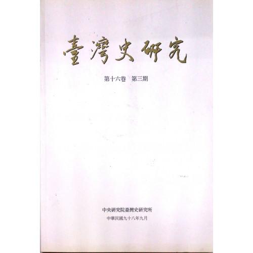 臺灣史研究-第十六卷 第三期