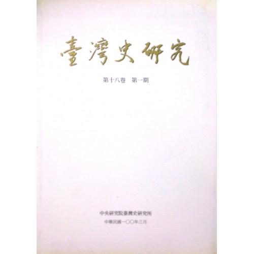 臺灣史研究-第十八卷 第一期