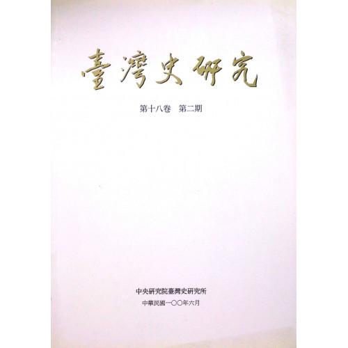 臺灣史研究-第十八卷 第二期
