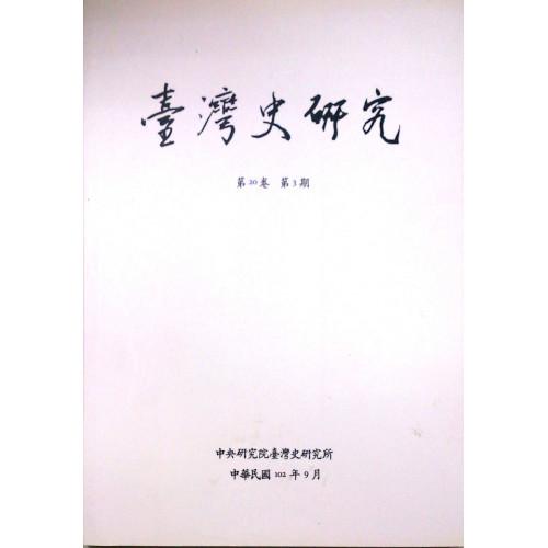 臺灣史研究-第二十卷 第三期