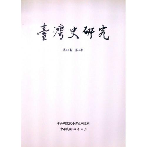 臺灣史研究-第二十卷 第四期