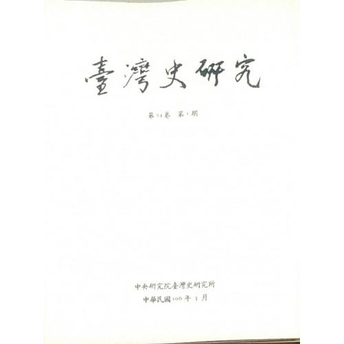 臺灣史研究-第二十四卷 第一期
