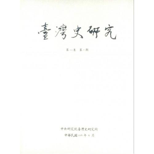 臺灣史研究-第二十四卷 第二期