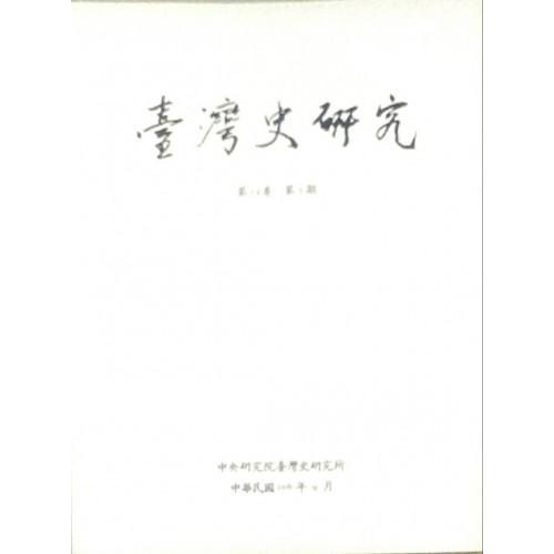 臺灣史研究-第二十四卷 第三期