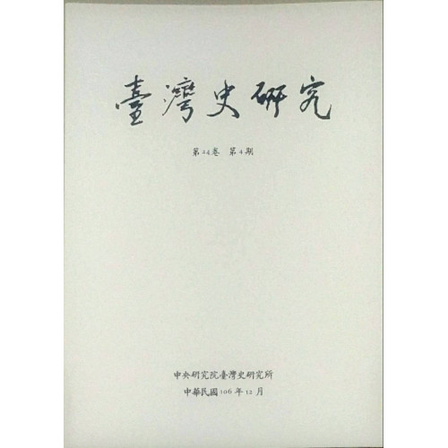 臺灣史研究-第二十四卷 第四期