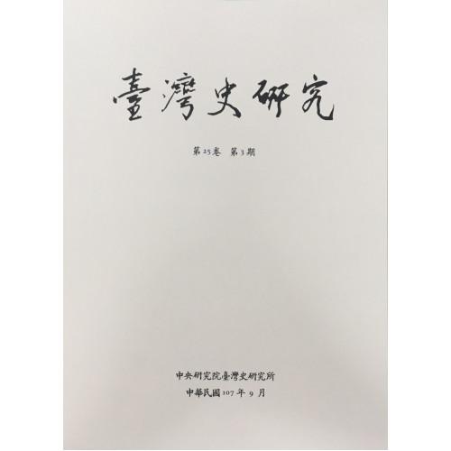 臺灣史研究-第二十五卷 第三期