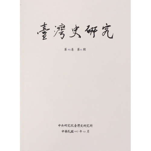 臺灣史研究-第二十五卷 第四期