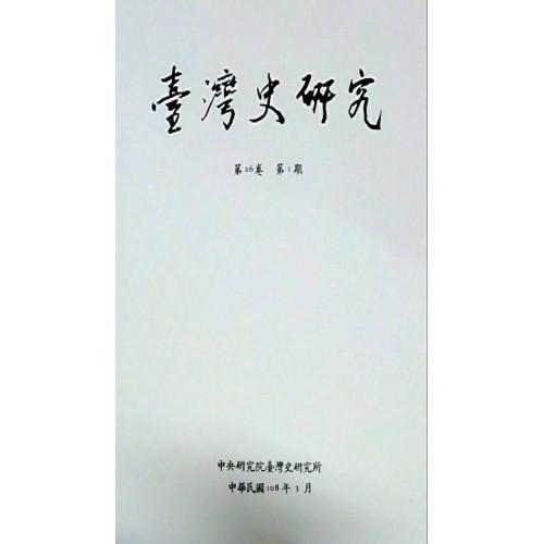 臺灣史研究-第二十六卷 第一期