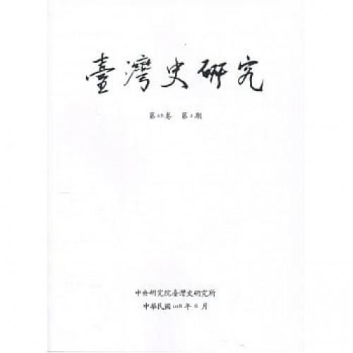 臺灣史研究-第二十六卷 第二期