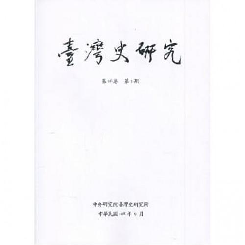 臺灣史研究-第二十六卷 第三期