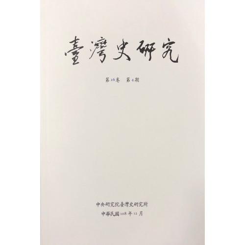 臺灣史研究-第二十六卷 第四期