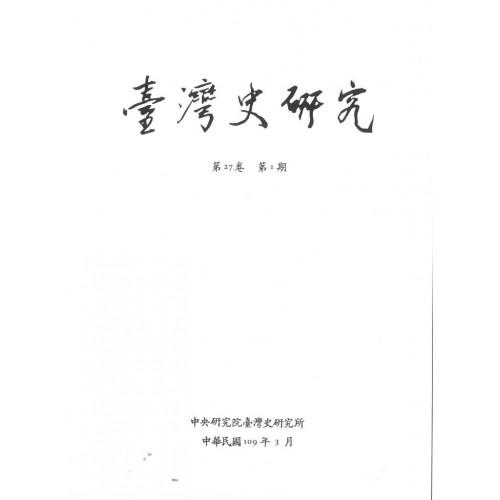 臺灣史研究-第二十七卷 第一期
